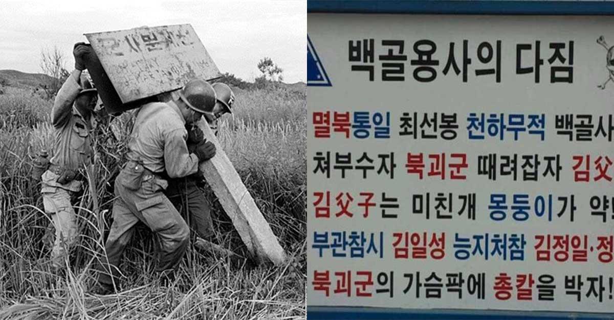 북한이 백골부대를 가장 두려워하는 이유