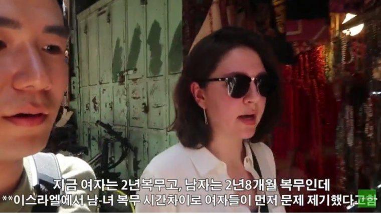 한국은 남자만 군대간다 얘기 들은 이스라엘 여자 반응