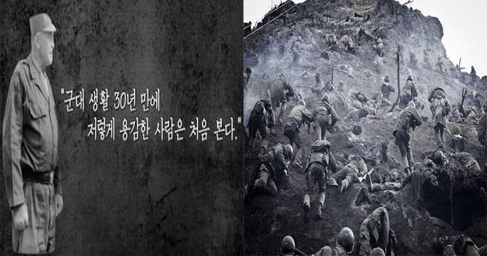 6.25전쟁 당시 미군 중장이 감탄한 한국군 일병의 정체