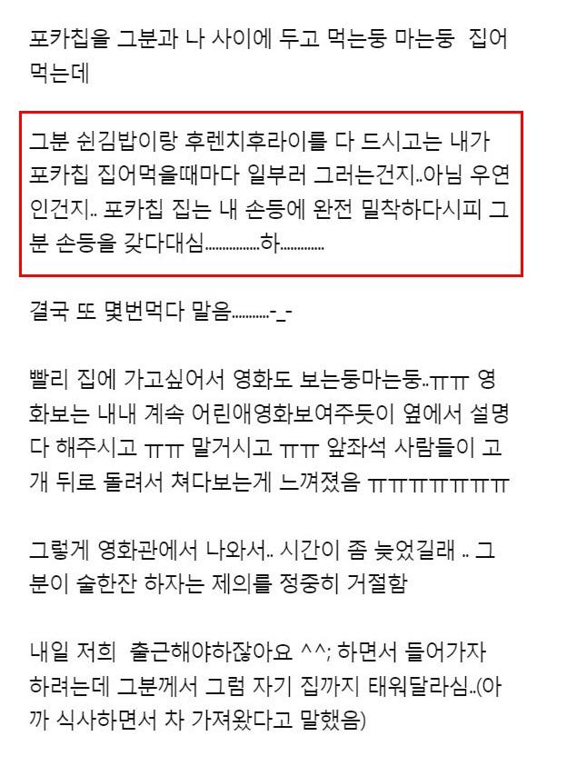 현재 커뮤니티에서 난리난 역대 최악의 남녀 소개팅 사건 (+추가)