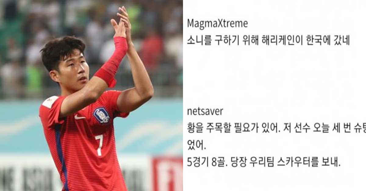이번에 손흥민이 금메달 못따면 벌어지는 일들(+토트넘 팬 반응)