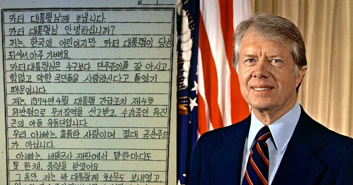 13살 국민학교 학생이 미국 카터 대통령한테 보낸 편지 내용