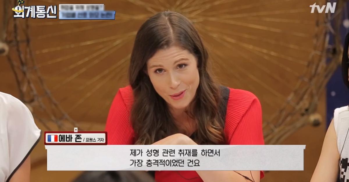 '프랑스' 기자가 한국 '성형외과' 취재 왔다가 경악한 이유