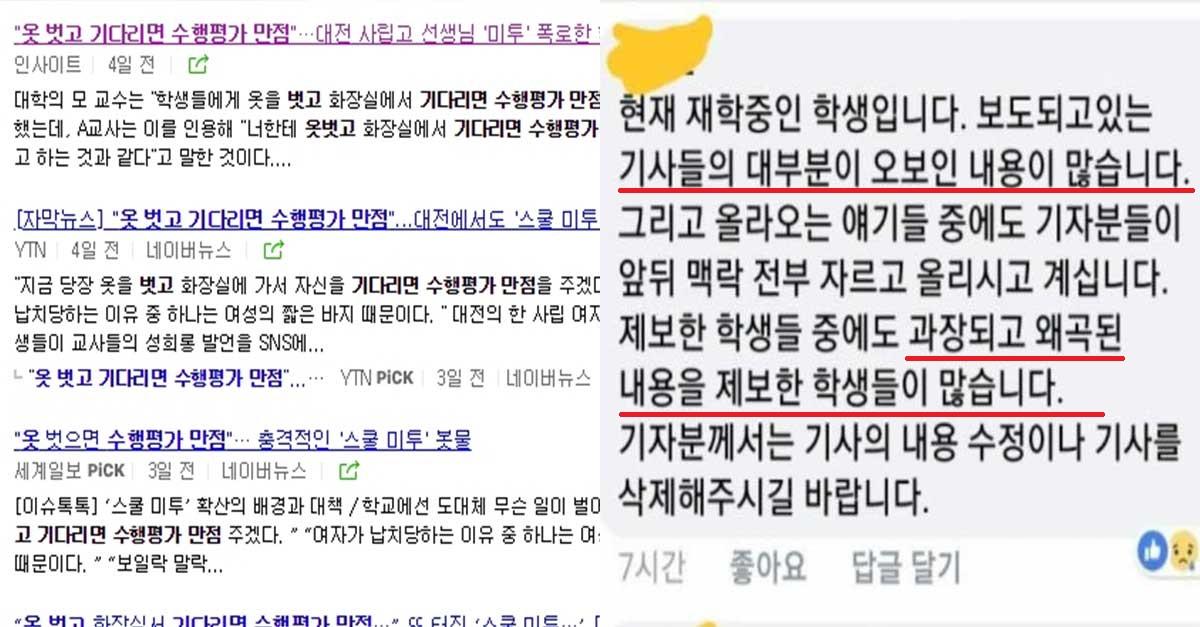 '사실유무'없이 SNS에 올라온 글 보고 기사 쓴 언론사 대참사 ㄷㄷ