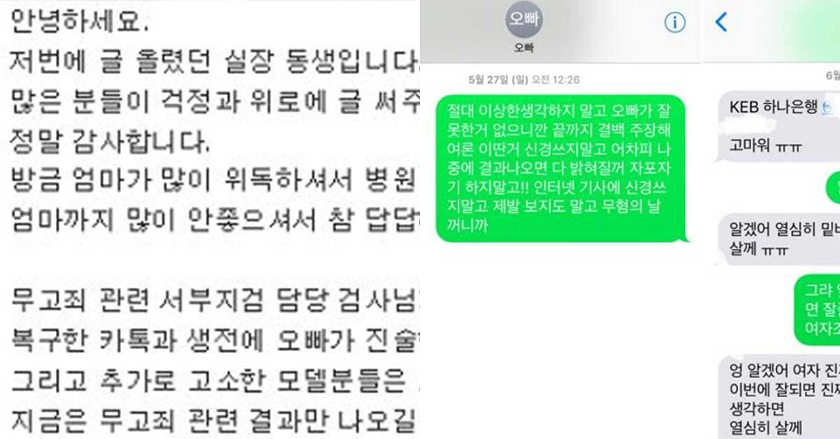 '양예원 사건'… 목숨 끊은 실장 친동생이 공개한 문자메시지 내용