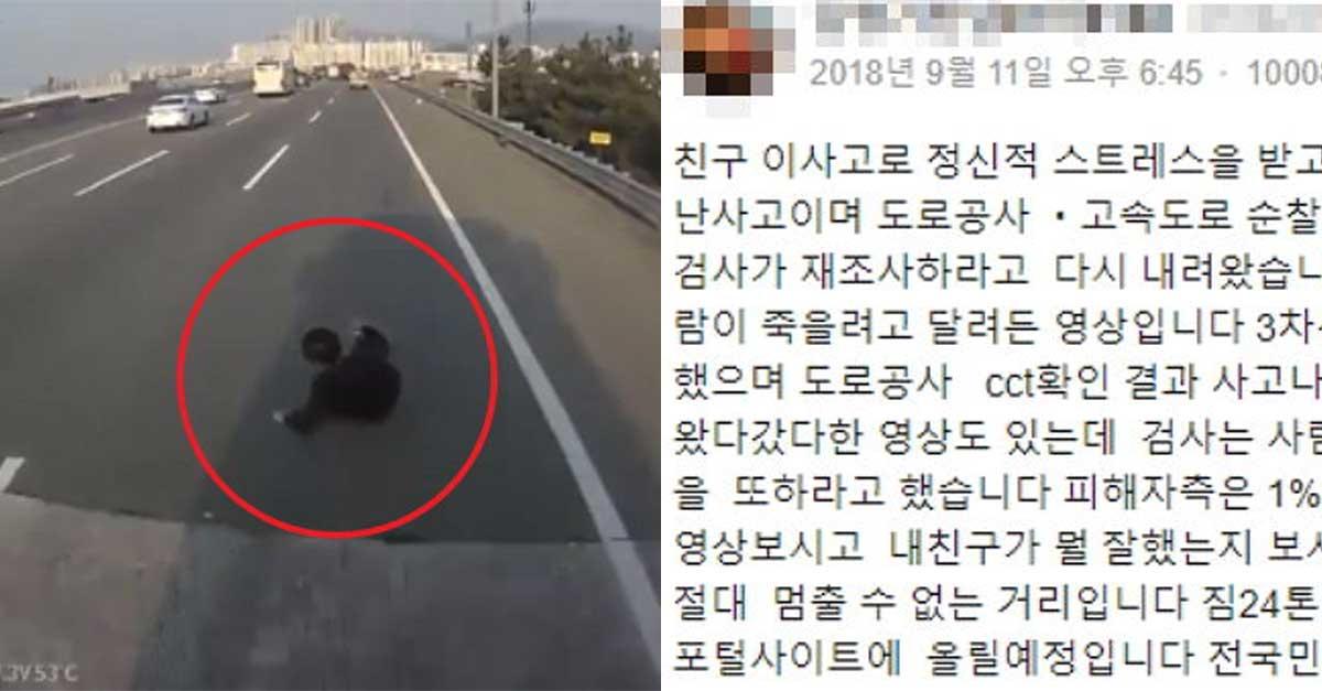 현재 논란 중인 '고속도로'에서 갑자기 튀어나온 남성과 사고 낸 운전자