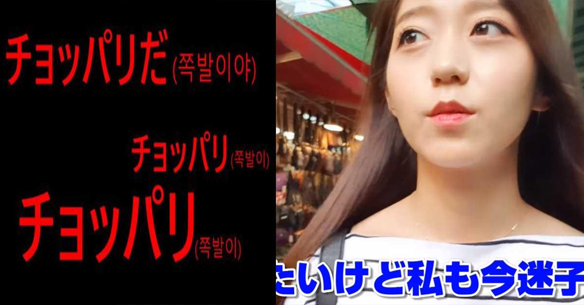 일본인 유튜버한테 '쪽바리'라고 했다는 떡볶이집 사건