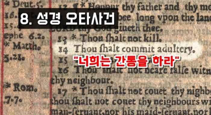 오타 하나로 막대한 금전적 피해를 입은 사건 TOP 10