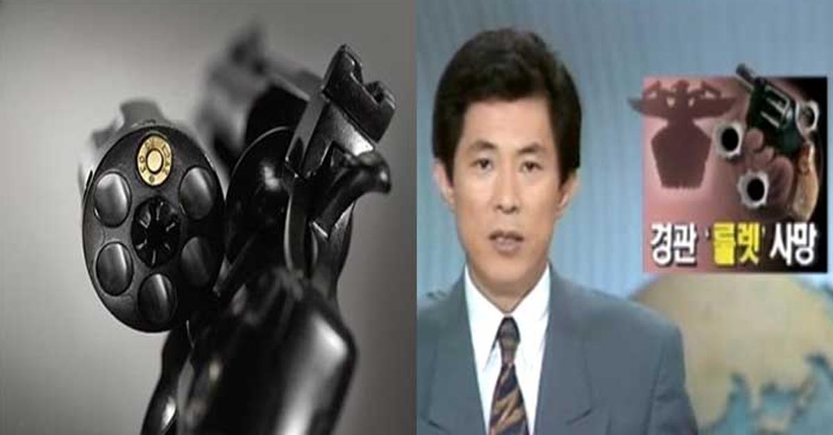 대한민국에서 실제로 발생했던 '러시안룰렛' 사건