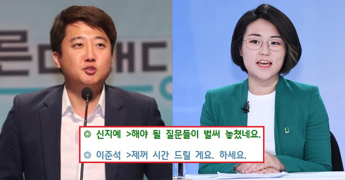 '이수역 사건' 두고 설전 벌인 이준석 vs 신지예 토론 전문