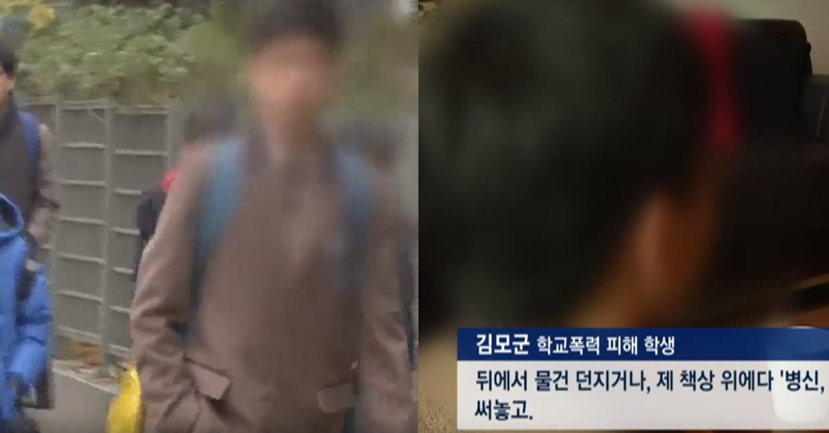 왕-따 가해자에게 주먹 날린 피해 학생이 받은 처벌