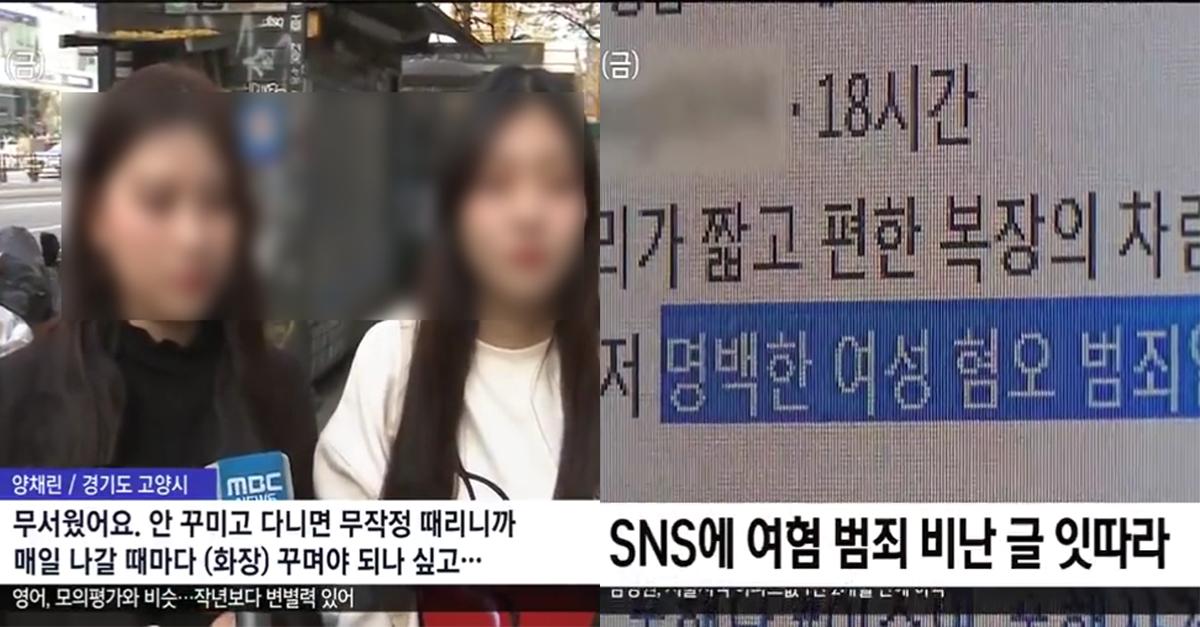 어제 '이수역 사건'보도하는 MBC 뉴스 수준 ㄷㄷㄷ