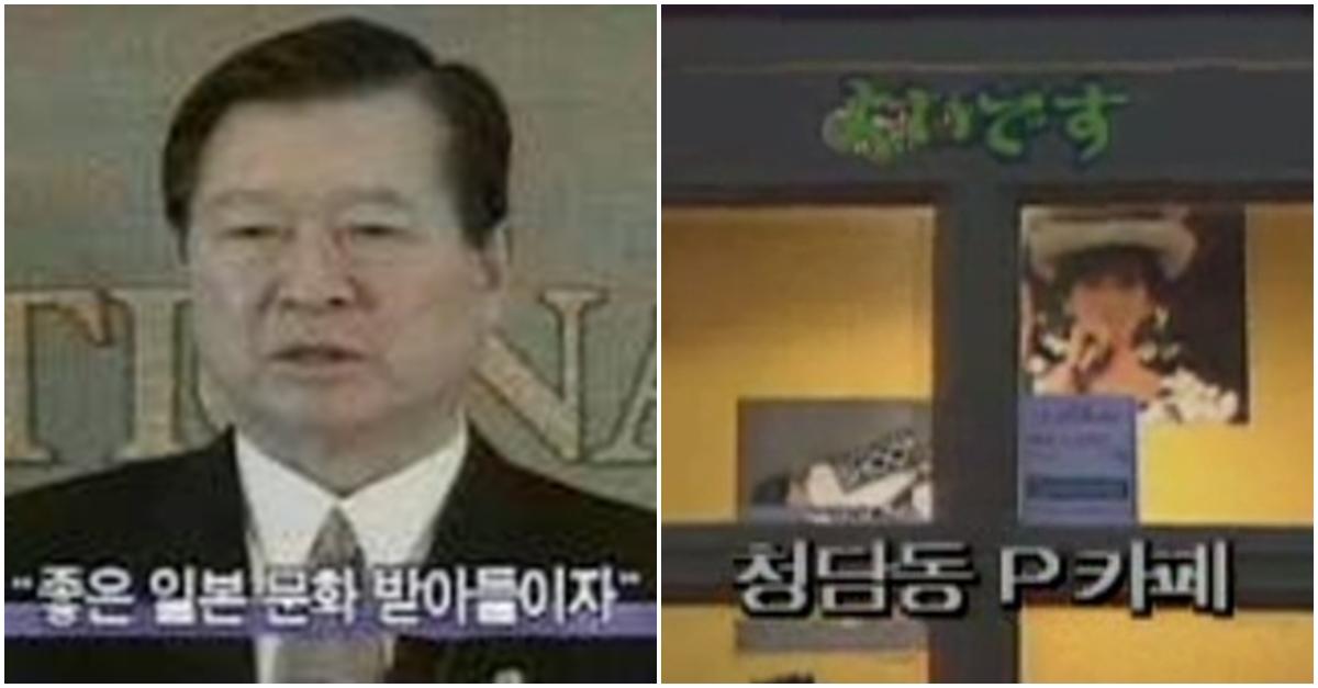 일본 문화가 한국의 주류 문화였던 시절.JPG