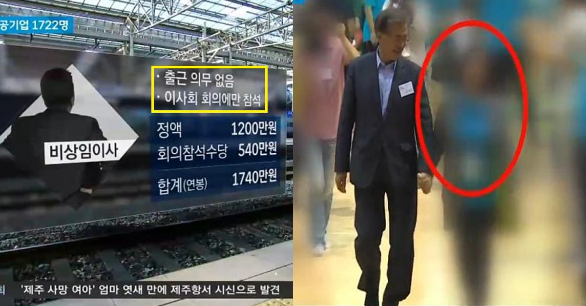 JTBC가 '특종보도'한 문재인 정부의 낙하산 인사 ㄷㄷ(ft.팬카페 운영자)