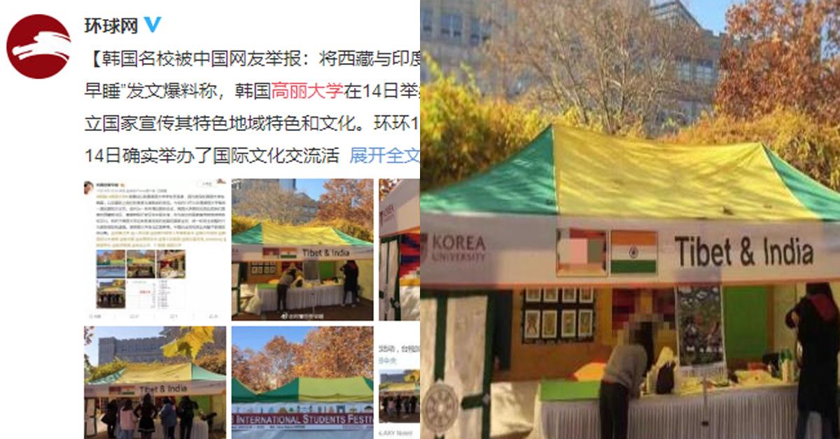 현재 '고려대학교'가 중국 커뮤니티에서 욕먹는 이유...