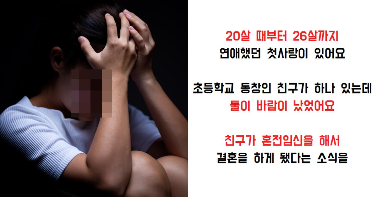 오늘의 썰) 내 남친과 바람피고 임신한 친구의 가정폭-력 소식