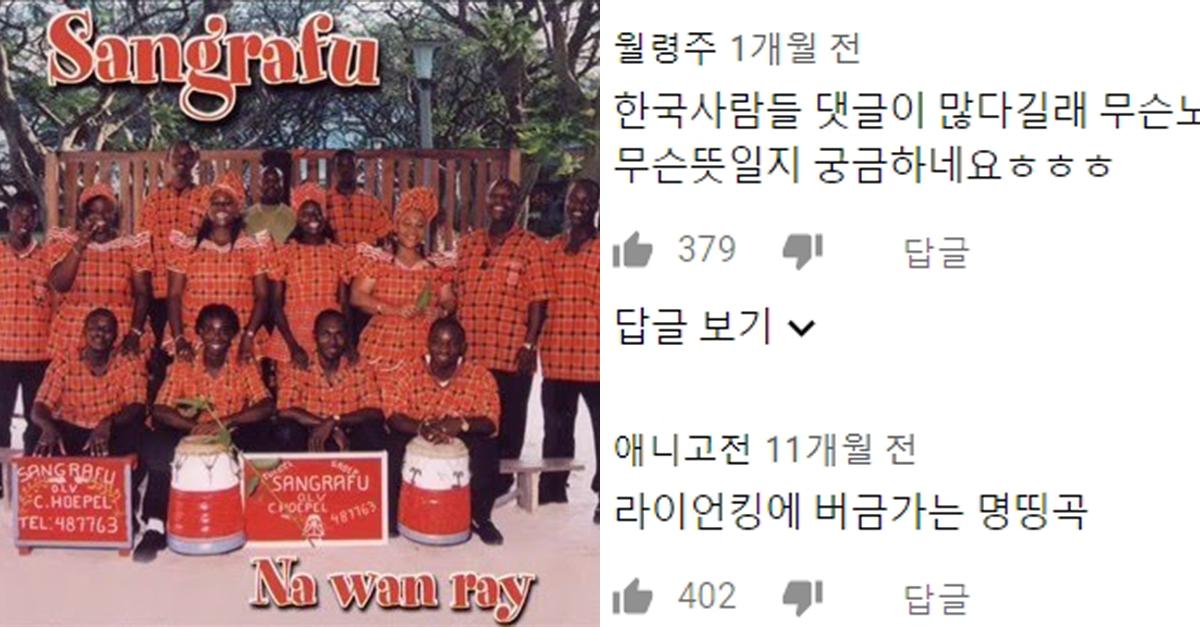 한국노래도 아닌데 댓글에 '한국인'만 있는 노래 ㅋㅋ