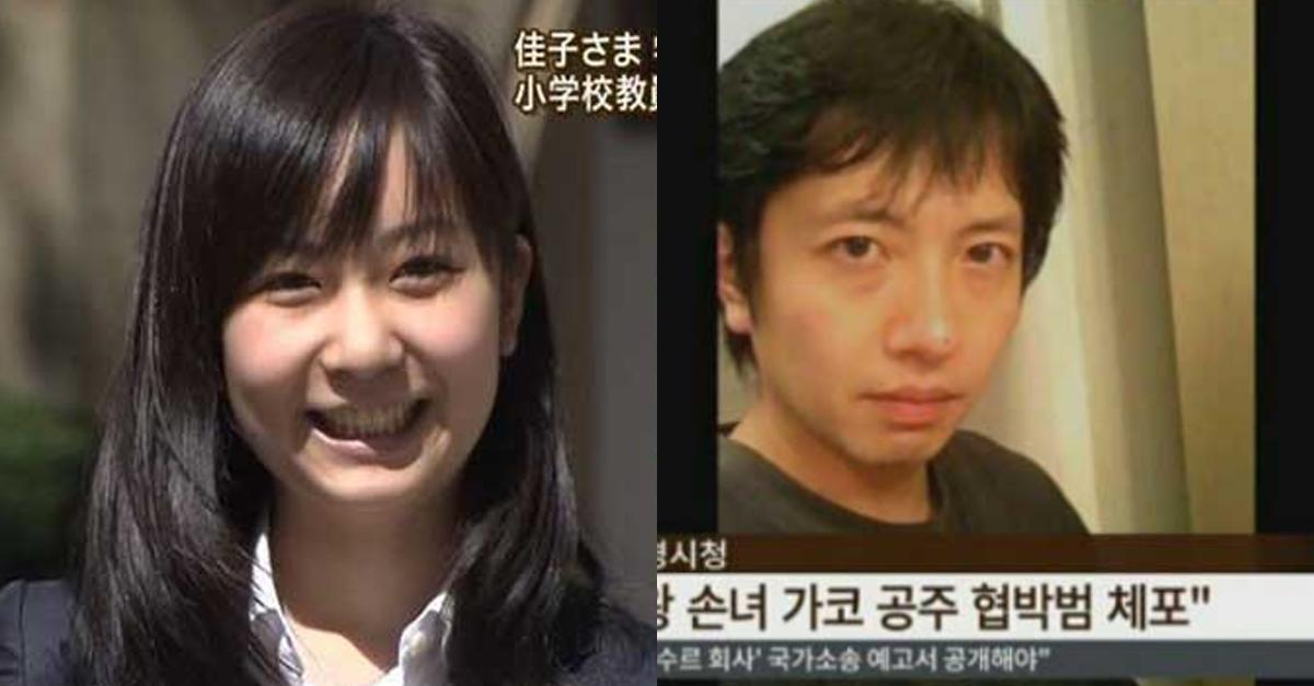 일본 공주 협-박해서 얼굴까지 공개된 한국인 정체
