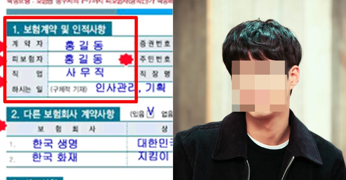 최근 예시 이름에 '홍길동' 대신 쓰이고 있다는 연예인