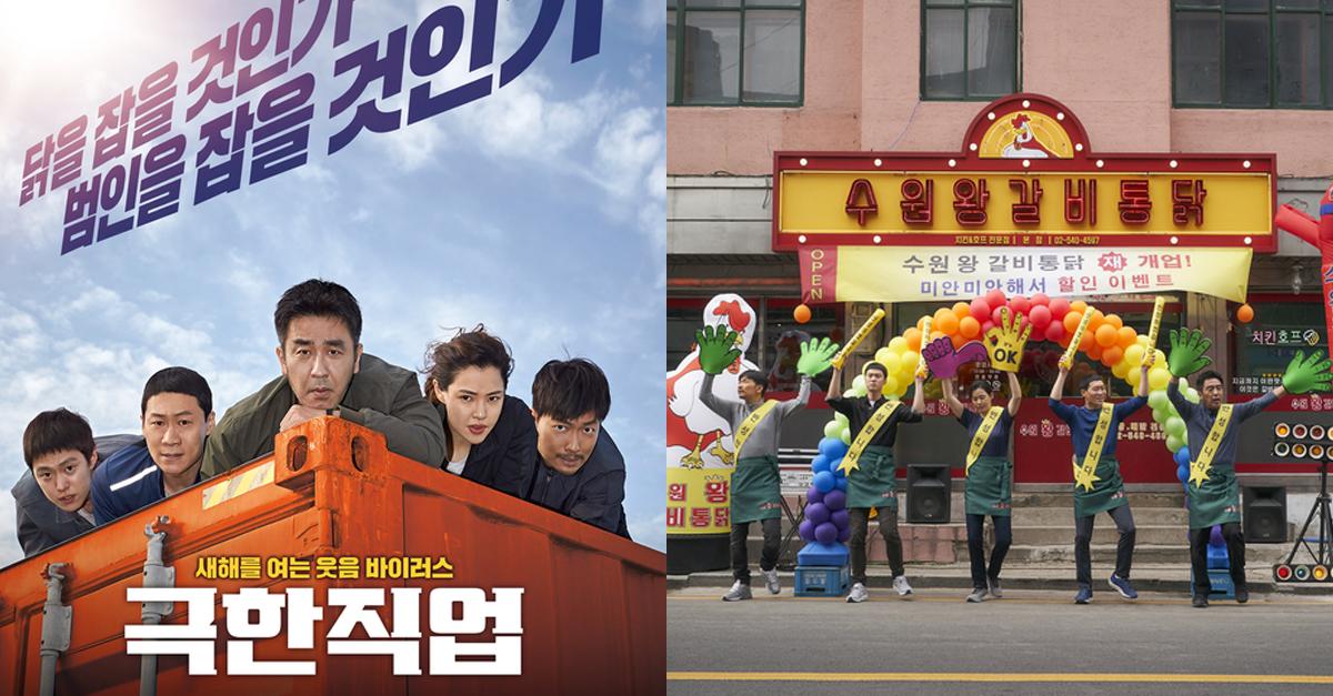중국인들이 영화 '극한직업'을 표절이라 우기는 이유