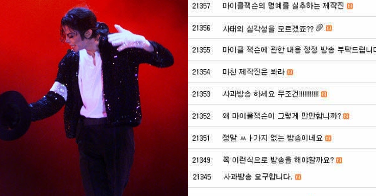 KBS에서 '마이클 잭슨' 능욕했던 역대급 사건 ㄷㄷ