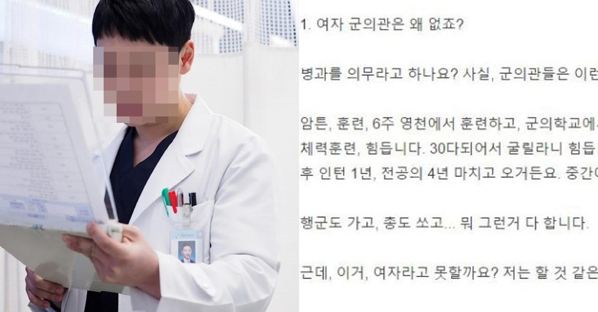 현직 의사가 말해주는 대한민국 남성평등 현실