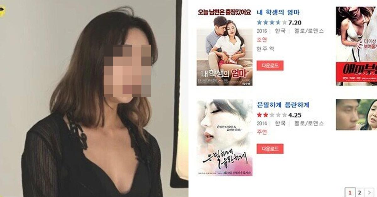 초등학교 교사 그만두고 19금 배우로 데뷔했다는 여성