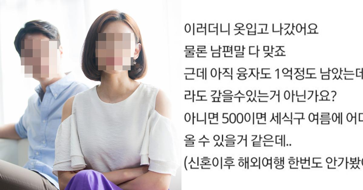 """""""남편이 모은 500만원 비상금 쓰려는 아내"""""""