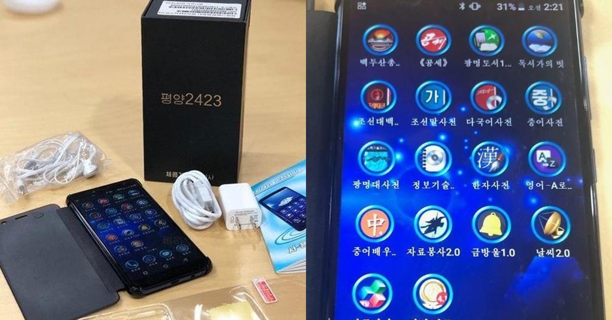 북한에 있는 최신 스마트폰을 사용해 본 후기