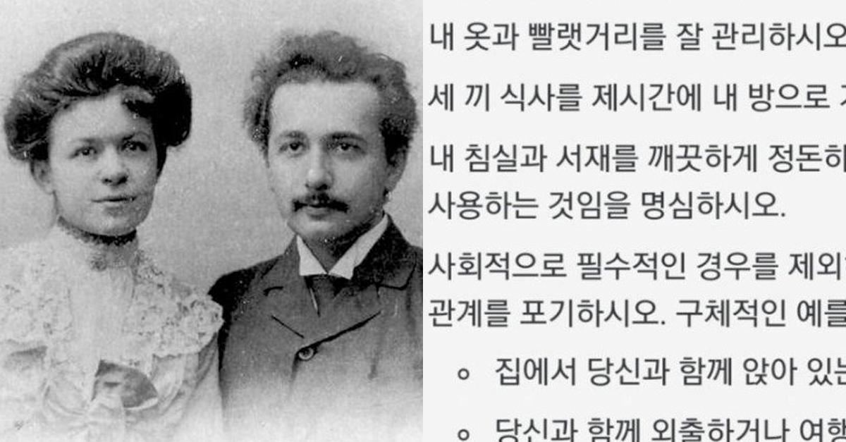 아인슈타인이 아내에게 요구했다는 결혼생활 규칙 ;;