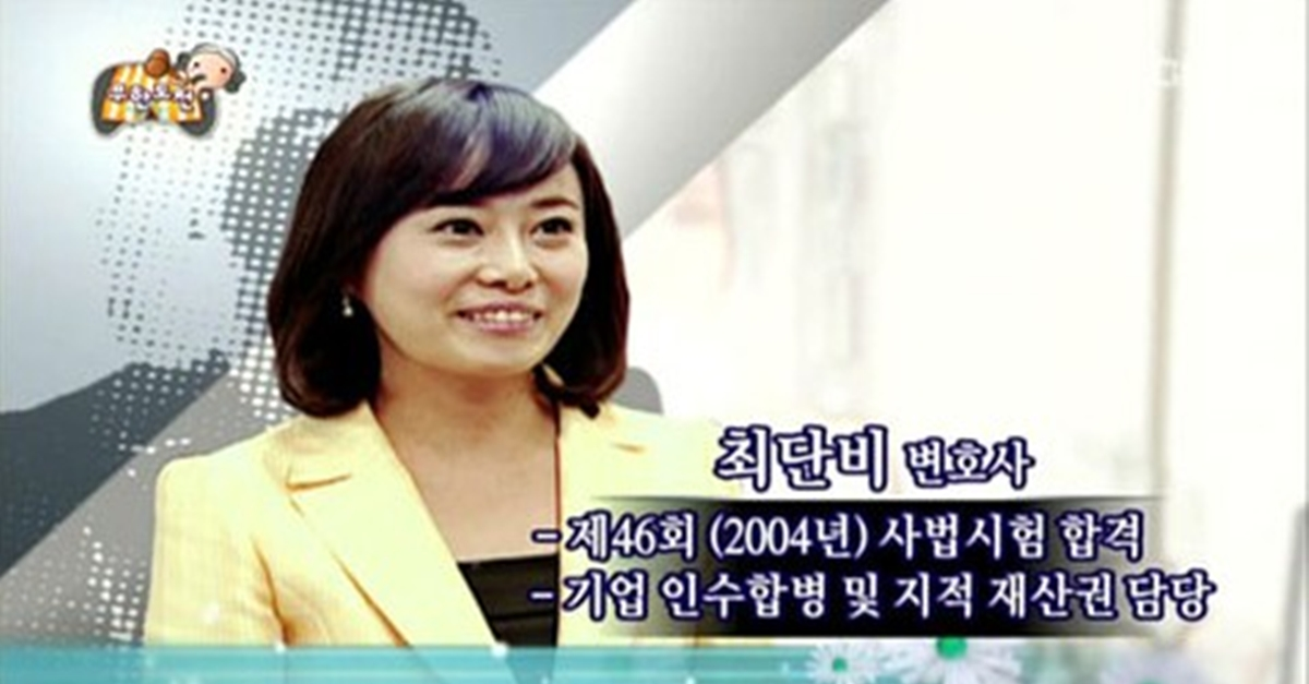 '무한도전' 출연했던 '미녀 변호사'의 놀라운 근황