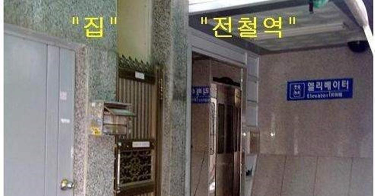 """""""전철역에 우리집?!?"""" 전설의 역세권 모음.zip"""