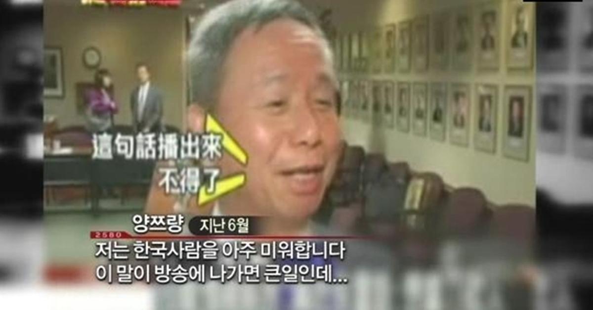 일부 중국인들이 한국을 싫어하는 황당한 이유