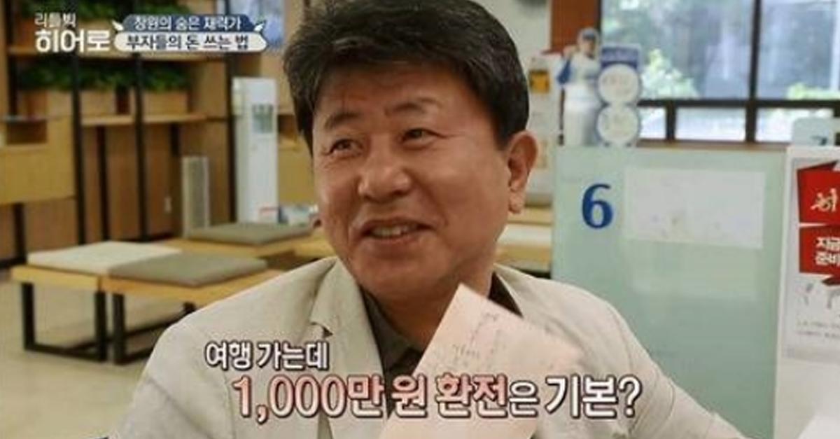 대한민국 부자가 돈 쓰는 방법.JPG