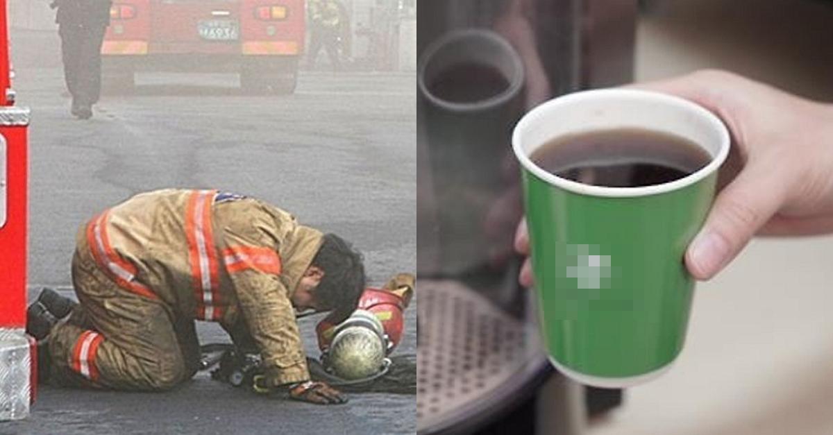 소방관 무료 커피가 갑자기 중단된 어이없는 이유