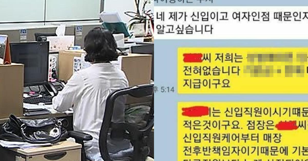 회사 대표를 화나게 만든 페미 여직원 카톡.JPG