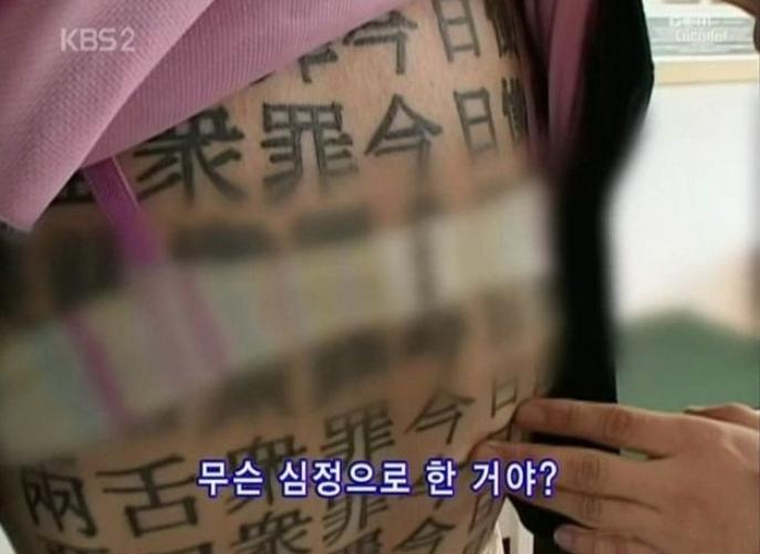 평생 후회로 남을 고3 여고생의 역대 최악의 문신