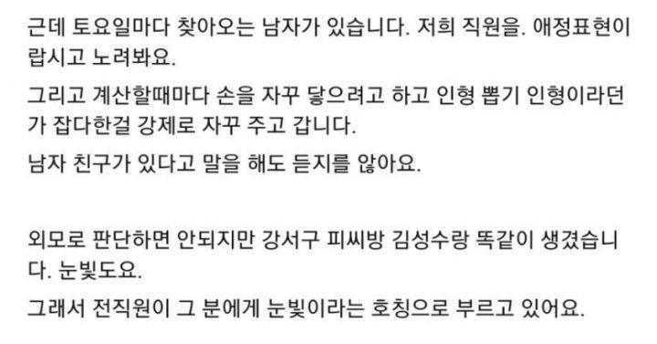 박신혜 닮은 여직원이 걱정됐던 사장님의 사연