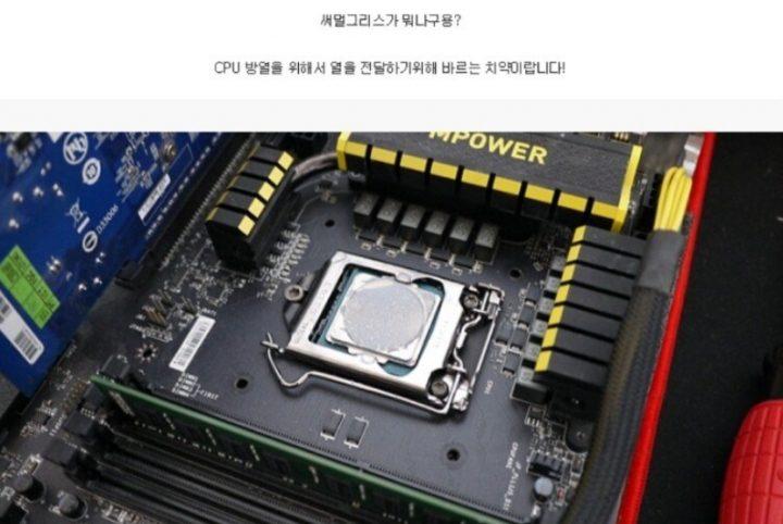 컴퓨터 CPU에 '고추장'을 바르면 생기는 일 ㄷㄷ