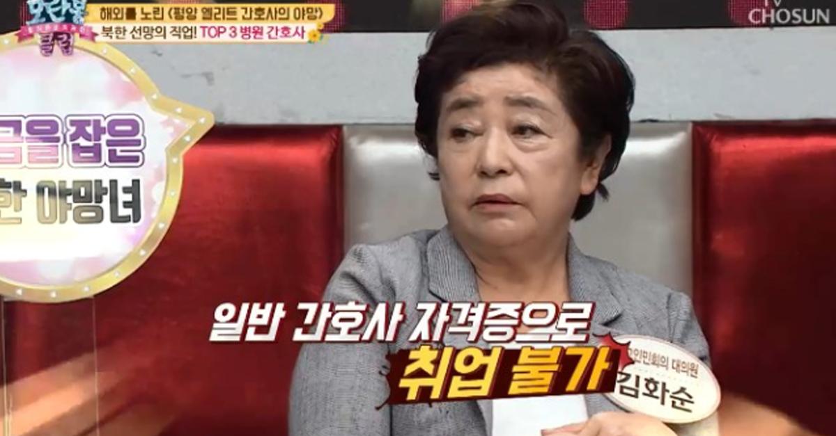 북한 병원 간호사가 갖춰야 한다는 조건