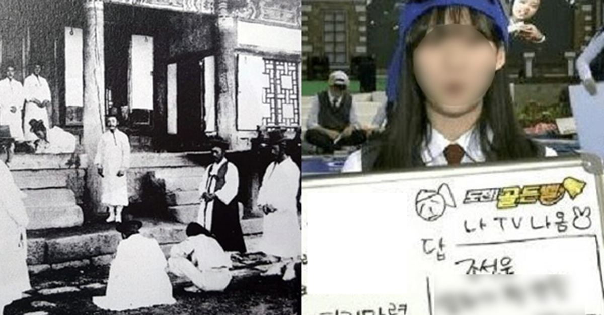 요즘 청소년들이 생각하는 '조선시대' 이미지….