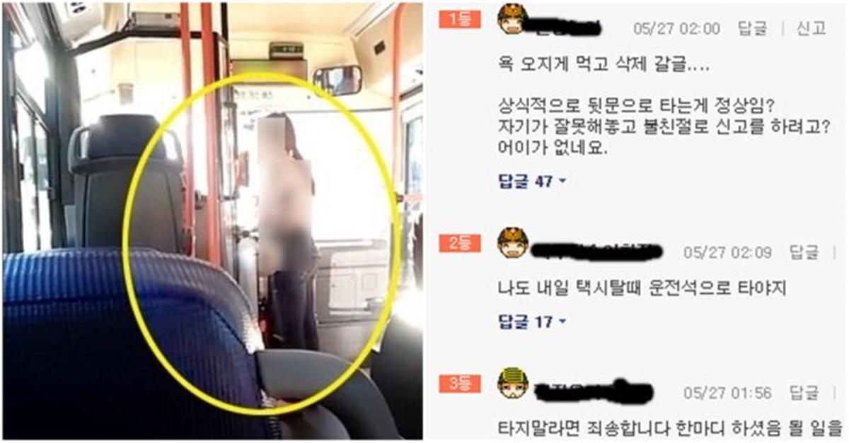 """""""버스 뒷문으로 타서 기사 아저씨랑 싸.웠는데 내 잘못?"""""""