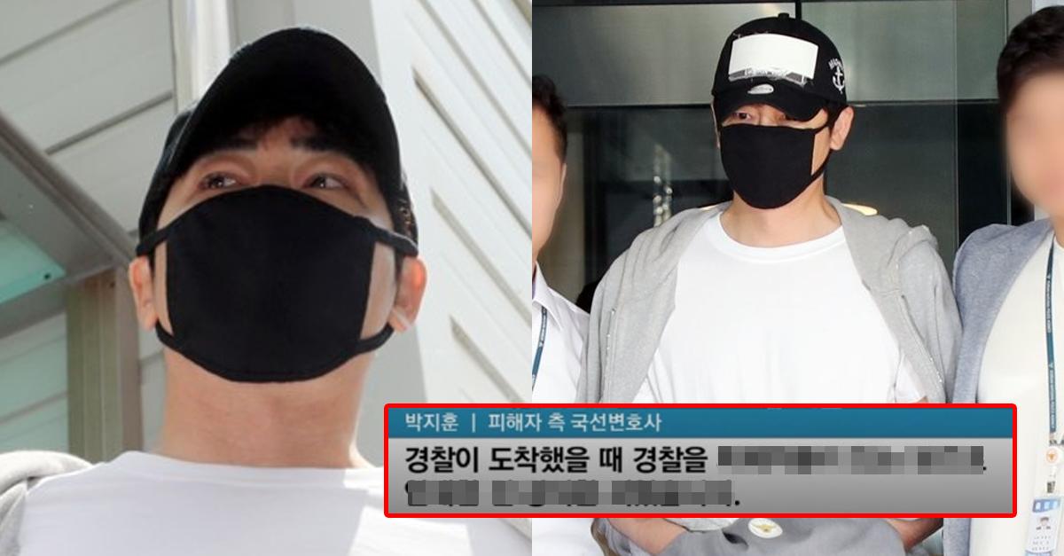 긴급체포 당시 '강지환'이 보였다는 이상 행동