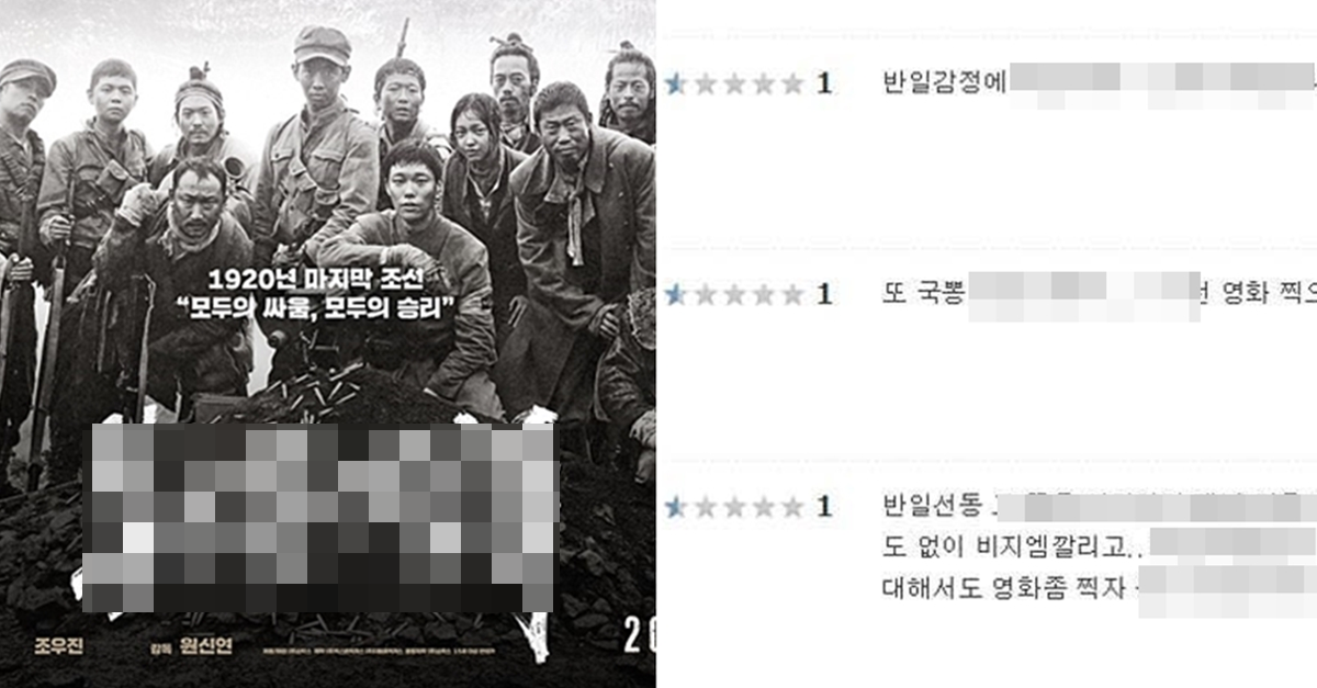 현재 평점 테.러 당하고 있다는 한국 역사 영화