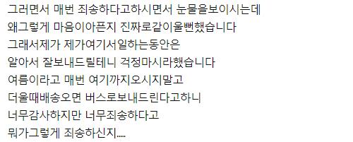 택배 나르던 남자 '오열'하게 만든 주민의 선물...
