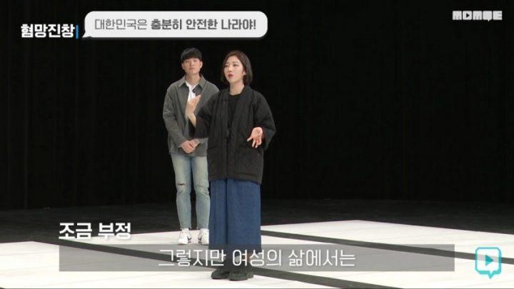 한국 치안에 대한 페미니스트들의 진짜 생각