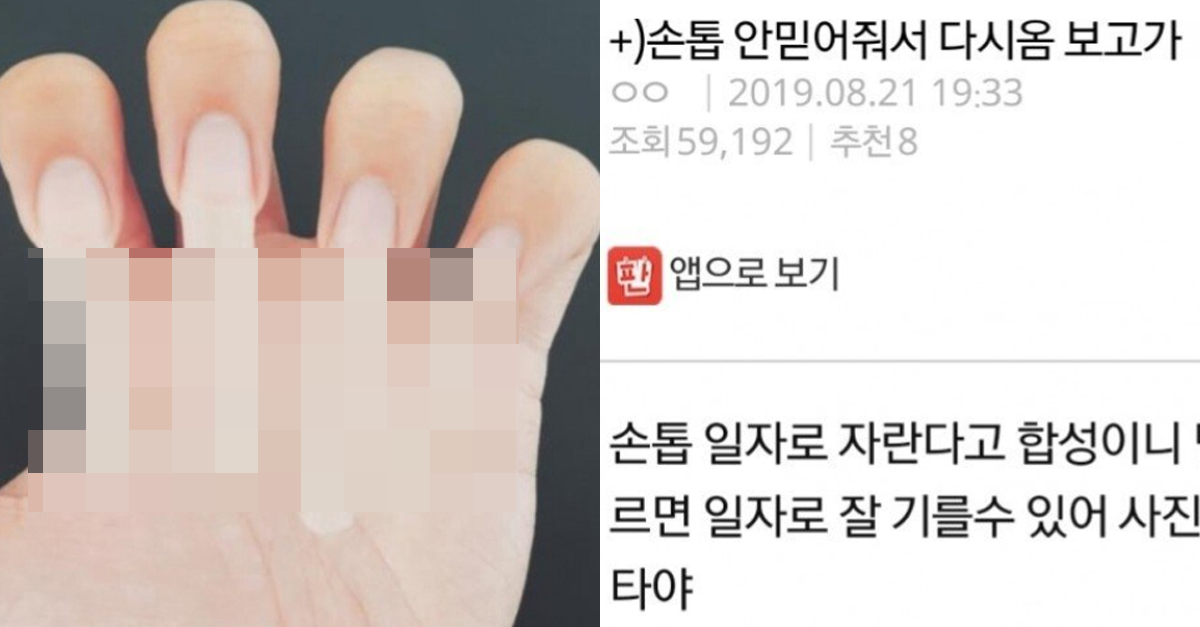실시간 인터넷에 올라와 논란이 되고 있는 '손톱녀'