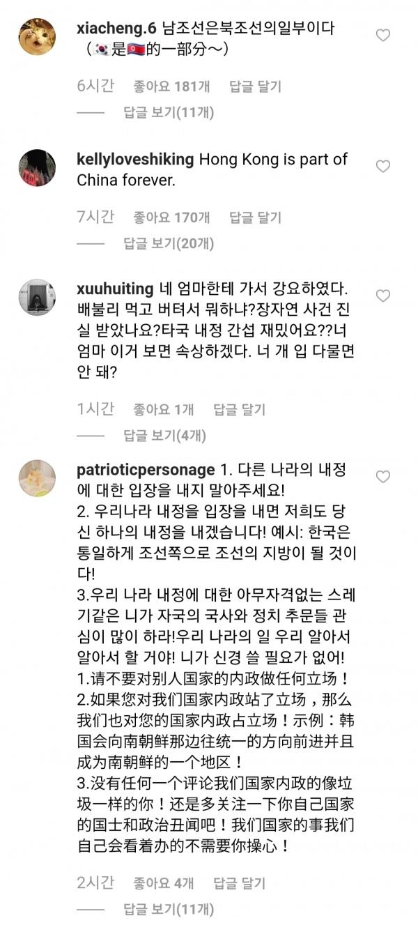 배우 김의성이 중국 악플러 퇴치하는 방법.JPG