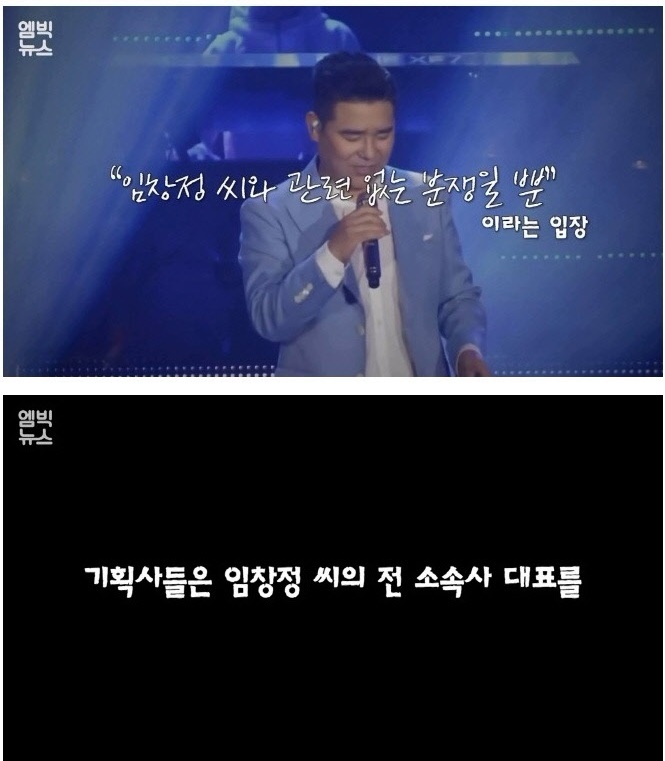 '소주한잔' 임창정 소속사 대표가 고소당한 이유...