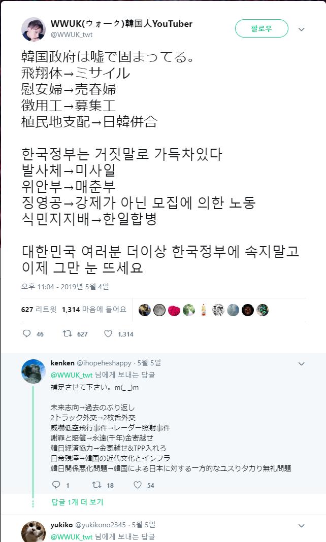 위안부를 매.춘.부라 홍보하며 월 2500 버는 한국인 유튜버